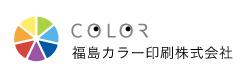 福島カラー印刷