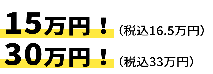 15万円!(税込16.5万円)30万円!(税込33万円)