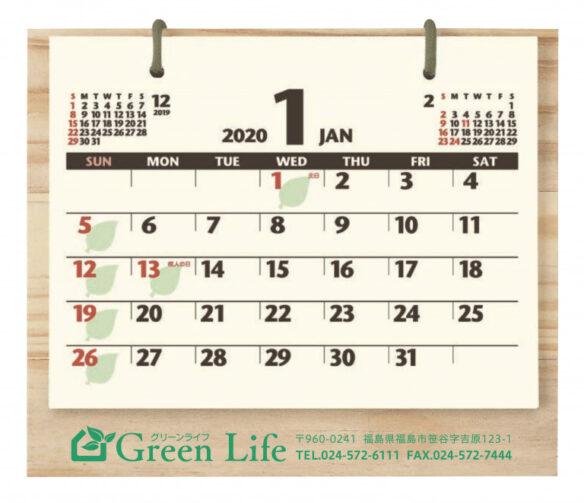 名入れカレンダー、お取引先へ配布しています